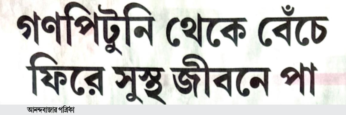 Article published by Anandabazar Patrika